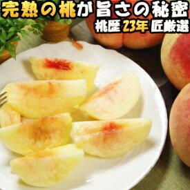 桃 山梨 お中元 ギフト 御坂の桃 完熟の桃 特 2kg 6-8玉入 お盆 お供え 白桃 白鳳 送料無料