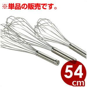 泡立て器 共柄 54cm 18-8ステンレス 金属製ホイッパー ウィスク 業務用向け大サイズ/メレンゲやホイップクリームなどの泡立てに 001054011