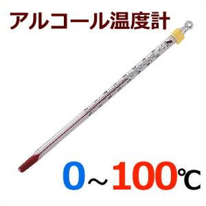 ミニ アルコール 棒状温度計 0〜100℃ 15cm H-4S/計測 測定 シンプル 定番 理科 温度測定 研究用 001313001