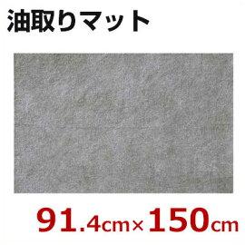 3M厨房油とりマット914×1500mmNo.1500【業務用吸油マット】