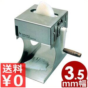 イカソーメンカッター 手動 カット幅3.5mm HS-550H3.5 業務用 いかそうめんカッター/スライサー 柔らかい食材の細切り 《メーカー取寄/返品不可》 002244001