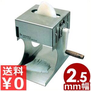 イカソーメンカッター 手動 カット幅2.5mm HS-550H2.5 業務用 いかそうめんカッター/スライサー 柔らかい食材の細切り 《メーカー取寄/返品不可》 002244002