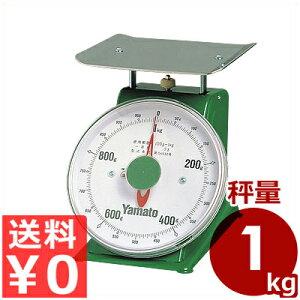 ヤマト 上皿自動秤(はかり) 中型 秤量1kg SM-1/取引証明用に使える検定合格品 上皿はかり 003045002