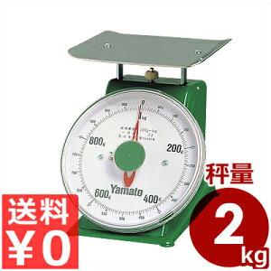 ヤマト 上皿自動秤(はかり) 中型 秤量2kg SM-2/取引証明用に使える検定合格品 上皿はかり 003045003
