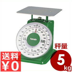 ヤマト 上皿自動秤(はかり) 平皿付き普及型 秤量5kg SD-5/取引証明用に使える検定合格品 上皿はかり 003046012