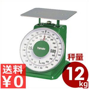 ヤマト 上皿自動秤(はかり) 平皿付き普及型 秤量12kg SDX-12/取引証明用に使える検定合格品 上皿はかり 003046021