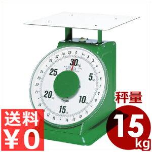 ヤマト 上皿自動秤(はかり) 平皿付き大型 秤量15kg SD-15/取引証明用に使える検定合格品 上皿はかり 003047000