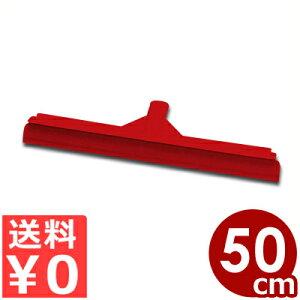 ヴァイカン スクイージー(スキージ) 500mm 7150 レッド/掃除 清掃 窓拭き 水切り ワイパー 《メーカー取寄/返品不可》 003398019