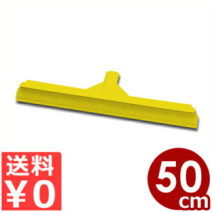 ヴァイカン スクイージー(スキージ) 500mm 7150 イエロー/掃除 清掃 窓拭き 水切り ワイパー 《メーカー取寄/返品不可》 003398020