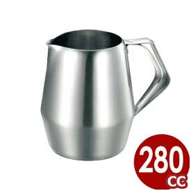 仔犬印 エルム型クリームポット ステンレス 5人用 280cc/自宅 カフェ コーヒー 紅茶 ミルク 牛乳 入れ物 容器 本間製作所