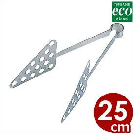 エコクリーン サンドイッチトング 18-8ステンレス製/取り分け 盛り付け 汚れにくい 洗いやすい 004575001