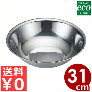 エコクリーン 洗面器 18-8ステンレス製/ボウル 清潔 衛生 抗菌 抗カビ 汚れにくい 洗いやすい 004581001