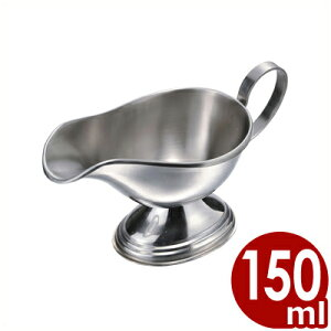 エコクリーン ステンレス ソースポット 小(150cc) カレー、デミグラスソース用 18-8ステンレス製/入れ物 容器 ハヤシライス 洋食 汚れにくい 洗いやすい 004630001