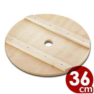 木製押し蓋 36cm/ふた 漬物 保存食 《メーカー取寄/返品不可》 005321036