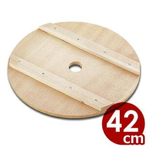 木製押し蓋 42cm/ふた 漬物 保存食 《メーカー取寄/返品不可》 005321042