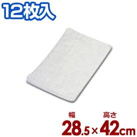 おしぼりタオル 白 28.5×42cm 12枚セット/ふきん クロス 005530001