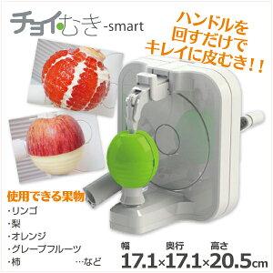 フルーツ皮むき機 チョイむき-smart CP61WJ/柑橘類、トマトの皮むきに最適! ピーラー 果物 005835002