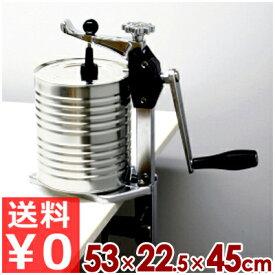 チャンピオン缶切り S-I/業務用 缶開け 缶詰め 調節可能
