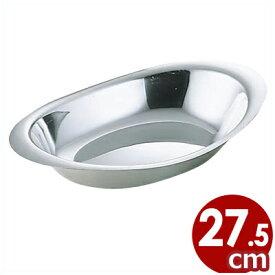 カレー皿 小 横幅27.5cm 18-8ステンレス製/金属 食器 レトロ シンプル ステンレス食器 006129002