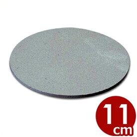 紙焼き用セラミックプレート Φ110mm M20-225/遠赤外線 焼き物