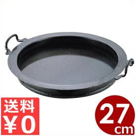 山田工業所 鉄製 餃子鍋 27cm/鉄鍋餃子作り フライパン 007003001