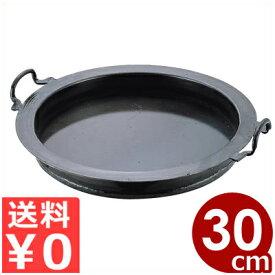山田工業所 鉄製 餃子鍋 30cm/鉄鍋餃子作り フライパン