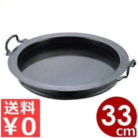 山田工業所 鉄製 餃子鍋 33cm/鉄鍋餃子作り フライパン 007003003