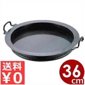 山田工業所 鉄製 餃子鍋 36cm/鉄鍋餃子作り フライパン