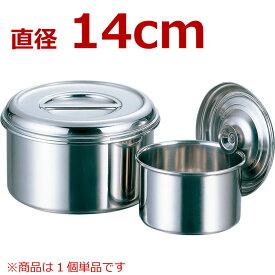 AG 浅型キッチンポット 14cm 18-8ステンレス製/食材ストッカー、調味料保存容器、ソース入れに 食材保管ポット 大容量 007299003