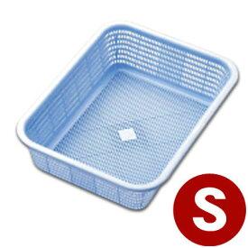 リス キッチンバスケット S ブルー 35.5×26.5cm/プラスチック製かご 洗いかご 水揚げかご