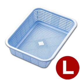 リス キッチンバスケット L ブルー 46×34.5cm/プラスチック製かご 洗いかご 水揚げかご
