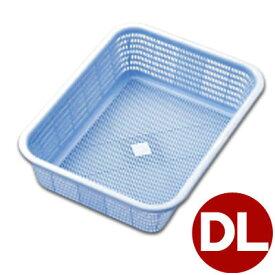 リス キッチンバスケット DL ブルー 48.6×36.2cm/プラスチック製かご 洗いかご 水揚げかご