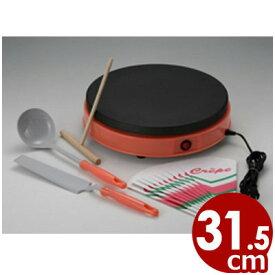 電気クレープメーカー クレープメイト 直径31.5cm(焼き面30cm) おたま・トンボ・スパチュラ付き/家庭用 セット ホットプレート ホットケーキ 手作り 008687003