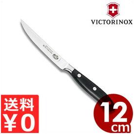 ビクトリノックス VICTORINOX グランメートル ステーキナイフ 7.7203.12G/肉の切り分け用ナイフ スイス製鍛造包丁 《メーカー取寄/返品不可》 008767001