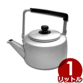 アルマイト シルバーハイケトル(やかん) 1.0リットル アルミ製/湯沸かし シンプル レトロ 009352000