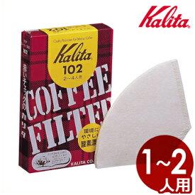 カリタ(Kalita) コーヒーろ紙 101 40枚セット ドリップペーパー/自宅 カフェ 紙 定番 ドリップコーヒー用 濾紙 レギュラーコーヒー 抽出濾過 010397001