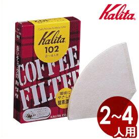 カリタ(Kalita) コーヒーろ紙 102 40枚セット ドリップペーパー/自宅 カフェ 紙 定番 ドリップコーヒー用 濾紙 レギュラーコーヒー 抽出濾過 010397002