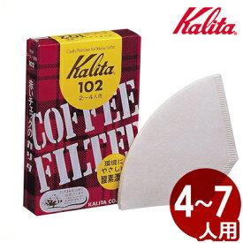 カリタ(Kalita) コーヒーろ紙 103 40枚セット ドリップペーパー/自宅 カフェ 紙 定番 ドリップコーヒー用 濾紙 レギュラーコーヒー 抽出濾過 010397003