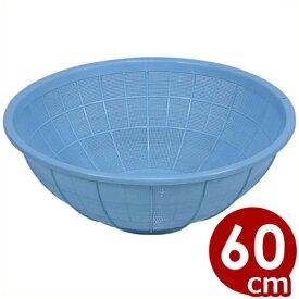 サンコー ポリエチレンざる(大型)ブルー/水切り 料理 かご プラスチックざる 大きい 大容量 衛生管理
