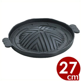 鉄製 ジンギスカン鍋 浅型 27cm/鉄鍋 ジンギス鍋 焼肉 取っ手付き 宴会用 卓上焼肉 ガス用 ヒーター用 鋳鉄