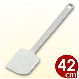 Rubbermaid スクレーパー 大 42cm/ゴムベラ シンプル