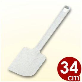 Rubbermaid スクレーパー 中 34cm/ゴムベラ シンプル