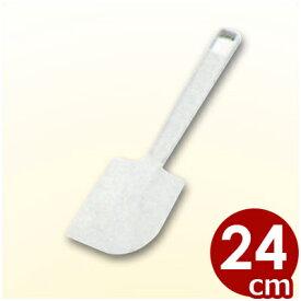 Rubbermaid スクレーパー 小 24cm/ゴムベラ シンプル 012272003
