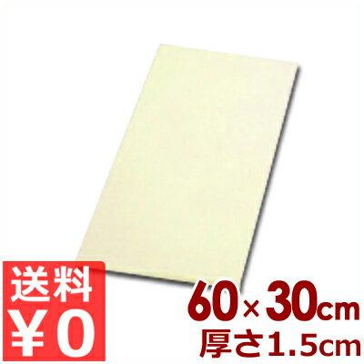 【送料無料】アサヒゴム SC-103 カラーまな板 60×30×1.5cm クリーム/カッティングボード 傷つきにくい
