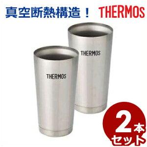 サーモス 真空断熱タンブラーセット(2個組) JMO-GP2 保冷・保温にすぐれた断熱タンブラーカップ/コップ グラス ビール お酒 飲み頃 冷たい 温かい キープ 長持ち 断熱構造 012392003