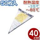 マポール ポリエチレン絞り袋 40cm 50枚入り/クリーム デコレーション お菓子作り 製菓 手作り