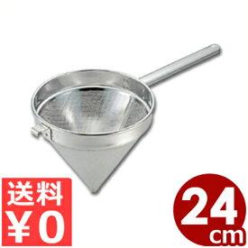 UK 18-8ステンレス スープこし(スープ漉し) 24cm/漉し器 ストレーナー 013040004