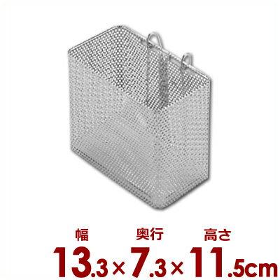 縦型スプーンカゴ 13.3×7.3×高さ11.5cm 18-8ステンレス製/カトラリー 入れ物 煮沸 水切り 取っ手 持ち手