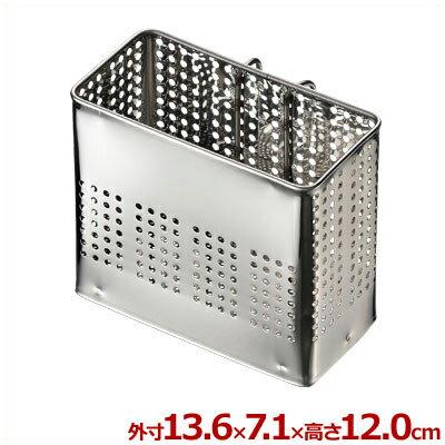 18-8ステンレス 縦型スプーンかごII 13.6×7×12cm/カトラリー フォーク 水切り 置き場