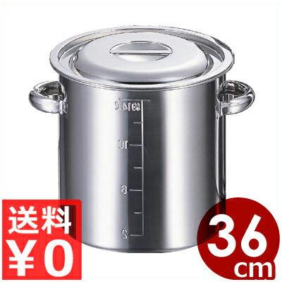 AG 寸胴鍋 36cm(目盛付・手付) 36リットル 18-8ステンレス製/ガスコンロ用 つなぎ目なし ずんどう鍋 スープ鍋